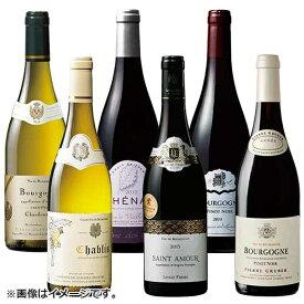 【 送料無料 】シャブリ&村名ワイン入り!ブルゴーニュワイン赤白6本福袋 [赤ワイン][白ワイン][ワインセット] 【7778408】