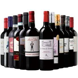 【 送料無料 】【41%OFF】ダブル金賞入り!世界5ヵ国の赤ワイン飲み比べ12本セット 【7780714】 赤ワイン ワインセット フルボディ