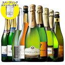 【 特別 送料無料 】【ストッパー付】金賞&高評価&シャンパン製法入り!世界の選りすぐりスパークリング9本セット第…