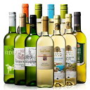 【 特別 送料無料 】 3大 銘醸地 入り! 世界 選りすぐり 白ワイン 11本 セット 第3弾【7792330】 | 金賞 飲み比べ ワ…