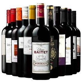 【 特別 送料無料 】 1本たったの544円(税抜) 3大 銘醸地 入り 世界 の 選りすぐり 赤ワイン 11本 セット 82弾【7792360】 | 金賞 飲み比べ ワイン ワインセット wine wainn ボルドー フランス イタリア スペイン お買い得 ギフト