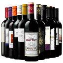 【 特別 送料無料 】 1本たったの544円(税別) 3大 銘醸地 入り 世界 の 選りすぐり 赤ワイン 11本 セット 83弾【77924…