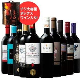 【 送料無料 】【40%OFF】ボックスワイン入り!世界の赤ワイン10本セット 【7795173】 赤ワイン ワインセット フルボディ
