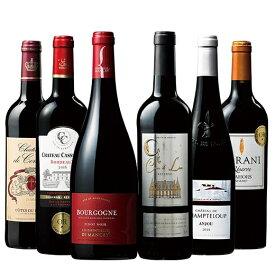 【 送料無料 】【42%OFF】ボルドー&ブルゴーニュ入り!フランス各地金賞赤ワイン6本セット 【7795175】 赤ワイン ワインセット フルボディ