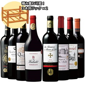【 送料無料 】【41%OFF】【オリジナルワインラック2段付き】すべてダブル金賞以上の欧州最強級赤ワイン8本セット【7795176】 赤ワイン ワインセット フルボディ