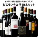 【送料無料】バローロ入り!ピエモンテお得10本セット 第5弾 【7795258】 赤ワイン ワインセット フルボディ