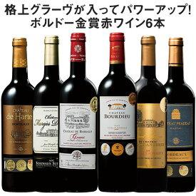 【送料無料】ボルドー金賞受賞赤ワイン6本セット 第6弾 【7798259】 赤ワイン ワインセット フルボディ