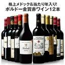 【 送料無料 】 格上メドック&当たり年入り!ボルドー金賞赤ワイン12本セット 第8弾【7771880】 | 金賞受賞 飲み比べ…
