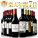 【 送料無料 】 格上メドック&当たり年入り!ボルドー金賞赤ワイン12本セット 第8弾 【7771880】 | 金賞受賞 飲み比…