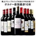 【 送料無料 】 ボルドー最強級赤ワイン10本セット 第35弾【7771890】 | 金賞受賞 飲み比べ ワインセット wine wainn…