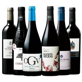 【送料無料】プロが認めた!評価誌90点以上の高評価・格上赤ワイン6本セット【7772398】 赤ワイン ワインセット フルボディ ミディアムボディ