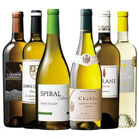 【送料無料】シャブリ入り!世界のシャルドネ飲み比べ6本セット【7778082】 ワインセット 辛口 白ワイン