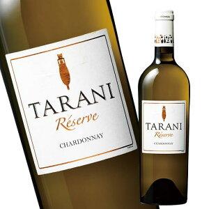 タラニ・レゼルヴ・シャルドネ'17(IGPコンテ・トロサン 白 辛口) 白ワイン 【7780609】