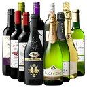 【送料無料】 【54%OFF】世界選りすぐり!赤白泡よくばりバラエティ12本セット 第2弾 赤ワイン 白ワイン スパークリ…