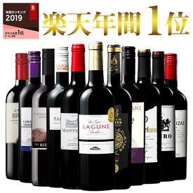 【 特別 送料無料 】 1本たったの544円(税別) 3大 銘醸地 入り 世界 の 選りすぐり 赤ワイン 11本 セット 87弾【7792612】 | 金賞 飲み比べ ワイン ワインセット wine wainn ボルドー フランス イタリア スペイン お買い得 ギフト ホワイトデー
