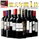 【 特別 送料無料 】 1本たったの544円(税別) 3大 銘醸地 入り 世界 の 選りすぐり 赤ワイン 11本 セット 87弾【77926…