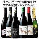 【送料無料】51%OFF すべてパーカー90ポイント以上凝縮赤ワイン&金賞シャンパン入り!欧州赤泡6本セット【7792629】…