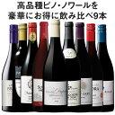 【送料無料】49%OFF!世界のピノ・ノワール飲み比べ9本セット 第3弾【7792631】 赤ワイン ワインセット フルボディ