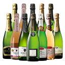 【送料無料】55%OFF すべてシャンパン製法!パーカー90ポイントカバ入り!フランス&スペインのプレミアム辛口スパー…