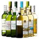 【 特別 送料無料 】 3大 銘醸地 入り! 世界 選りすぐり 白ワイン 11本 セット 第7弾【7792650】 | 金賞 飲み比べ ワ…