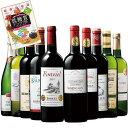 【送料無料】 【44%OFF】おつまみ付き!ボルドー金賞赤白スパークリング10本セット 赤ワイン 白ワイン スパークリン…