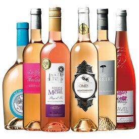 【送料無料】金賞入り!フランス各地ロゼ6本セット【7798320】 ロゼワイン ワインセット 辛口