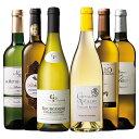 【送料無料】高級産地ブルゴーニュ入り!フランス各地格上最強級白ワイン6本セット 第15弾 白ワイン 辛口 ワインセット 【7798322】