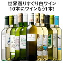 【 特別 送料無料 】1本たったの544円(税別) 3大 銘醸地 入り! 世界 選りすぐり 白ワイン 11本 セット 第8弾【779266…