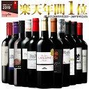【 特別 送料無料 】 1本たったの544円(税別) 3大 銘醸地 入り 世界 の 選りすぐり 赤ワイン 11本 セット 93弾【77926…