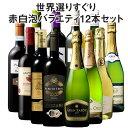 【送料無料】 【53%OFF】世界選りすぐり!赤白泡よくばりバラエティ12本セット 第3弾 赤ワイン 白ワイン スパークリ…