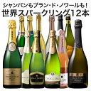 【送料無料】56%OFF 金賞シャンパン&格上ブラン・ド・ノワール入り!世界銘醸国のスパークリング12本セット【779271…