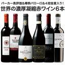 【送料無料】パーカー92ポイント&バローロ&4冠金賞入り!世界の濃厚凝縮赤ワイン6本セット【7792715】 ワインセット…