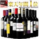 【 特別 送料無料 】 1本たったの544円(税別) 3大 銘醸地 入り 世界 の 選りすぐり 赤ワイン 11本 セット 第96弾【779…