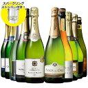 【 特別 送料無料 】【ストッパー付】金賞&高評価&シャンパン製法入り!世界の選りすぐり辛口スパークリング10本セ…