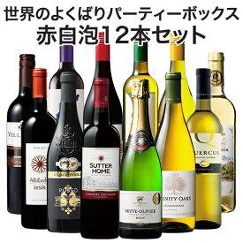 【送料無料】47%OFF 世界のよくばりパーティ—パック赤白泡12本セット【7792785】 ワインセット フルボディ 辛口 赤ワイン 白ワイン スパークリングワイン 泡