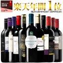【 特別 送料無料 】 1本たったの544円(税別) 3大 銘醸地 入り 世界 の 選りすぐり 赤ワイン 11本 セット 100弾【7792…
