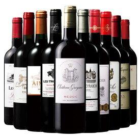 【送料無料】 【46%OFF】格上メドック&クリュブルジョワ&4金賞入り!ボルドー最強級スペシャル赤ワイン10本 第2弾 赤ワイン フルボディ ワインセット 【7792888】