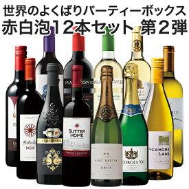 【送料無料】43%OFF 世界のよくばりパーティーボックス赤白泡12本セット 第2弾【7792908】 ワインセット フルボディ 辛口 赤ワイン 白ワイン スパークリングワイン 泡