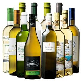 【 送料無料 】【44%OFF】高級産地ニュージーランド&ダブル金賞入り!世界銘醸地の白ワイン12本セット第2弾 【7792912】 白ワイン ワインセット 辛口