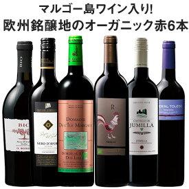 【 特別 送料無料 】 魅惑のマルゴー島ワイン入り!欧州銘醸地のオーガニック赤ワイン6本セット 赤ワイン オーガニック ワインセット 【7792959】