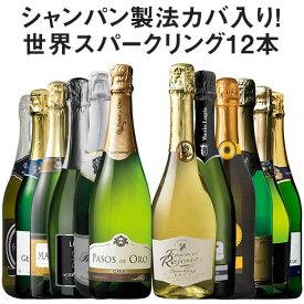 【送料無料】 【51%OFF】シャンパーニュ製法カバを含む世界銘醸国の泡12本セット 第18弾 スパークリングワイン 辛口 ワインセット 【7792961】