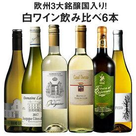 【送料無料】 【33%OFF】ヨーロッパ三大銘醸国入り世界白ワイン6本セット 白ワイン 辛口 ワインセット 【7798128】