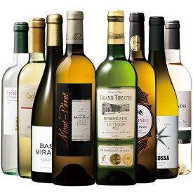 【送料無料】【39%OFF】超有名ワインモンペラ入り!欧州3大銘醸国白8本セット 【7798819】 白ワイン ワインセット 辛口