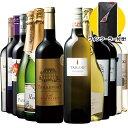 【送料無料】【40%OFF】【ワインクーラー付き!】世界飲み尽くし赤白泡バラエティ12本セット 第2弾 【7798814】 赤ワイン 白ワイン スパークリングワイン ワインセット フルボディ 辛口