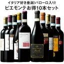 【送料無料】バローロ入り!ピエモンテお得10本セット 第8弾 【7799934】 赤ワイン ワインセット フルボディ