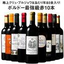 【送料無料】 【50%OFF】金賞クリュ・ブルジョワ入り!ボルドー最強級赤10本セット 赤ワイン フルボディ ワインセッ…
