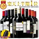 【 特別 送料無料 】 1本たったの544円(税別) 3大 銘醸地 入り 世界 の 選りすぐり 赤ワイン 11本 セット 108弾【7792…