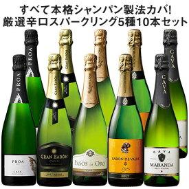 【送料無料】 【53%OFF】すべて本格シャンパン製法カバ!ダブル金賞入り!厳選辛口スパークリング5種10本セット スパークリングワイン 辛口 ワインセット 【7792993】