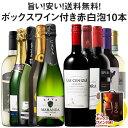 【送料無料】 【47%OFF】大容量ボックスワイン付き!世界の赤白泡ワイン10本セット 赤ワイン 白ワイン スパークリング…