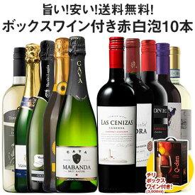 【送料無料】 【47%OFF】大容量ボックスワイン付き!世界の赤白泡ワイン10本セット 赤ワイン 白ワイン スパークリングワイン フルボディ 辛口 ワインセット 【7793069】